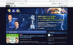ニコニコ生放送で初!! 将棋「第25期竜王戦七番勝負」の全対局を完全生中継