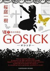 角川文庫「GOSICKVIII下‐ゴシック・神々の黄昏‐」発売