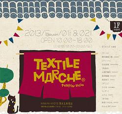 3度目の京都開催「テキスタイル・マルシェ」にシアタープロダクツが参加