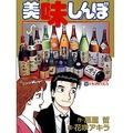 『美味しんぼ』54巻。雁屋哲、花咲アキラ/小学館  美味しんぼの1冊まるごと日本酒特集な54巻。これは1996年に出された物なので、現在の実情とは若干異なる部分がありますが、すごく参考になります。