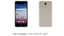 スマホにサブディスプレイが復活! LG電子の最新SIMフリースマホ LG X screen がスゴイ