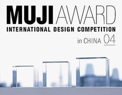 無印良品、国際デザインコンペティションを上海で開催