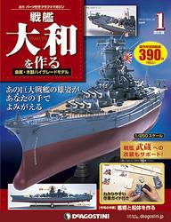 世界最大最強の戦艦大和を再現! 週刊『戦艦大和を作る』9月25日創刊!