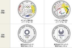 レア硬貨に?日本初の両面カラー「東京五輪記念貨幣」を10万枚発行へ
