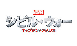 『シビル・ウォー/キャプテン・アメリカ』(C)2015 Marvel.