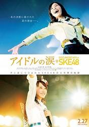 W松井のさわやかな笑顔!  - (C) 2015「DOCUMENTARY of SKE48」製作委員会