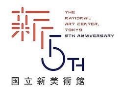 国立新美術館が開館5周年 記念日は観覧無料に