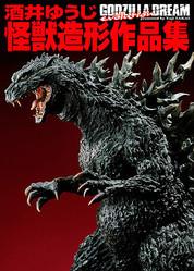 全怪獣ファン捧ぐ、酒井ゆうじ氏のゴジラ造形の魅力を凝縮した作品集発売!