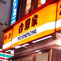 吉野家最強説を裏付ける? 松屋ユーザーの30.6%が、美味いのは「吉野家」と思っている!