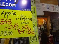 アジア各国では北米から転売されたiPhoneが販売されている