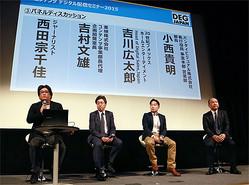 『映像コンテンツデジタル配信セミナー2015』