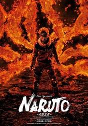 """ナルト役は元木聖也!  - (C) Masashi Kishimoto, Scott/SHUEISHA/Live Spectacle""""NARUTO""""Production Committee 2016"""