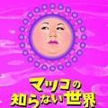 「マツコの知らない世界 極めすぎた女たち篇」(ポニーキャニオン) 深夜番組時代のベスト盤DVD。『間取りの手帖』等で知られるライター・佐藤和歌子がプレゼンターを務める「間取りの世界」他3篇を収録。他に「極めすぎた男たち 篇」があり、こちらにはプロインタビュアー・吉田豪の出演回などが収められている。