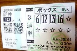 阪神10Rの『米子ステークス』での当たり馬券。6、12、13、16の3連単のボックス買い。2,400円を投資して、払戻しは102万6170円だ。