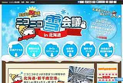 雪ミクのニコニコカーも登場!「ニコニコ雪会議in北海道」は新千歳空港で2/10