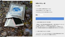 iPhone水没予防の必需品が登場! ゲリラ豪雨で濡れても乾燥できる「水没レスキュー袋」が凄いワケ