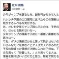 画像は江川達也さんのフェイスブックより