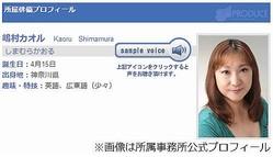 「ランク王国」ラルフ声優死去、嶋村カオルさんが43歳の若さで。