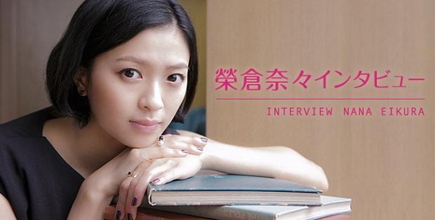 【インタビュー】榮倉奈々「岡田さんの照れが伝わってきて、逆にこっちが恥ずかしかったです(笑)」