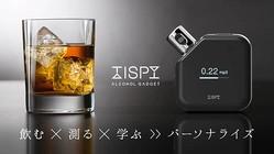 酒は飲んでも飲まれるな!お酒のペースをアドバイスしてくれる「学習型アルコールガジェット「TISPY」