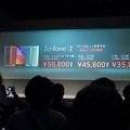 ASUSがZenFone2を発表 バッテリー持ちは2GBに軍配が上がる