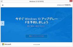 あなたはもう予約した?Windows 10リリース後の自動ダウンロード予約の受付開始