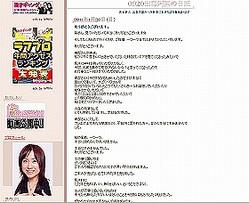 出雲阿国さんのブログ