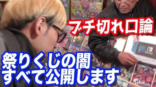 [画像] 15万円買っても当たりなし 祭りのクジ屋の闇を暴露する動画に反響