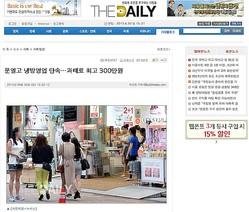 深刻な電力不足に陥る韓国、冷房つけてドア開けっ放しなら罰金