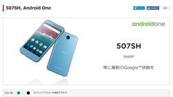 iPhoneの本命ライバル日本初のAndroid Oneが登場! iPhoneを脅かす3つの理由とは