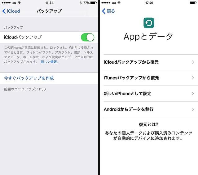 くら寿司アプリ 機種変更