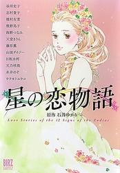 『星の恋物語』原作 石井ゆかり/幻冬舎コミックス