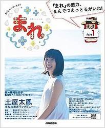 『連続テレビ小説 まれ Part1』NHK出版