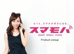 「Smart Mobile Phone」スマモバの公式ページより