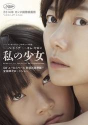『私の少女』(C)2014 MovieCOLLAGE and PINEHOUSE FILM. ALL RIGHTS RESERVED