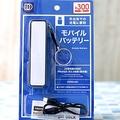 買いか待ちか?ダイソーの300円モバイルバッテリーを検証