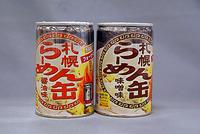 らーめん缶。左が醤油味、右が味噌味