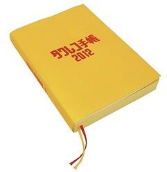 即完売したタワレコ手帳が再登場 カバーデザイン豊富に