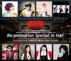 「Re:animation Special in HAF」(画像は公式サイトより)/(C)2010-2015 Re:animation
