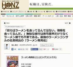 書評サイト「HONZ」に掲載されたホリエモンの記事。「独学ですら人気の美味しい寿司屋は作れると言って炎上しているがラーメンビジネスも同じ」などと綴っている。