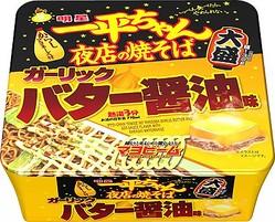 「明星 一平ちゃん夜店の焼そば 大盛 ガーリックバター醤油味」はバター醤油の香りが食欲をそそるこってり味