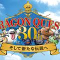 ドラゴンクエスト30th 〜そして新たな伝説へ〜