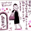 漫画/LOVSTAR