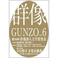 寺山修司未発表のミュージカル「青い種子は太陽のなかにある」