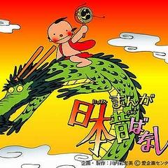 「まんが日本昔ばなし」の語り手・常田富士男さんが81歳で死去