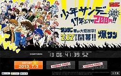 「週刊少年サンデー」17年ぶりに定価200円で発売