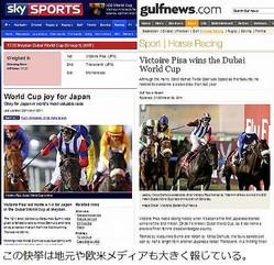 """ドバイWCで史上初の""""日本馬ワンツー""""、ヴィクトワールピサが優勝。"""