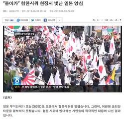 嫌韓デモに反対団体が立ちふさがる 韓国メディア「日本の良心」