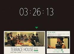 謎のカウントダウンが出現した「テラスハウス」公式サイトのスクリーンショット
