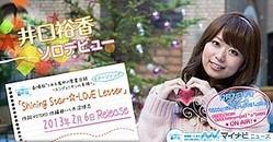 井口裕香、ソロデビュー決定! 劇場版『とある魔術の禁書目録』イメージ曲